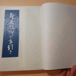 『聖天信仰の手引き』宝山寺 生駒聖天で買いました!!