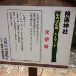 金運宝くじに強い大神神社と檜原神社(桧原神社)奈良県20160524