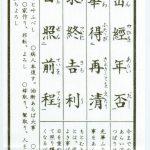 宝山寺 生駒聖天様 おみくじ!奇跡が起きる2016年8月1日版